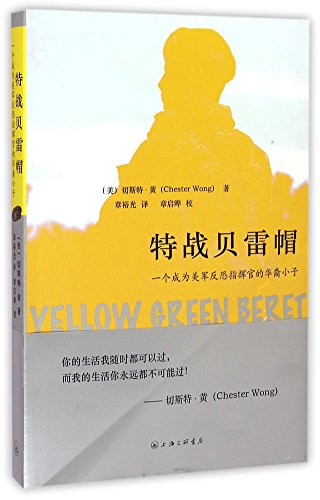 9787542648365: A Green Beret(An Ethnic Chinese Boy Who Becomes the Commander of the US Counter-terrorism Campaign) (Chinese Edition)