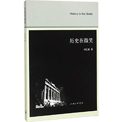 9787542650504: Historical smiling(Chinese Edition)