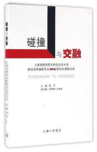 9787542655813: 碰撞与交融(上海戏剧学院与哥伦比亚大学联合培养编剧专业MFA研究生课程记录)