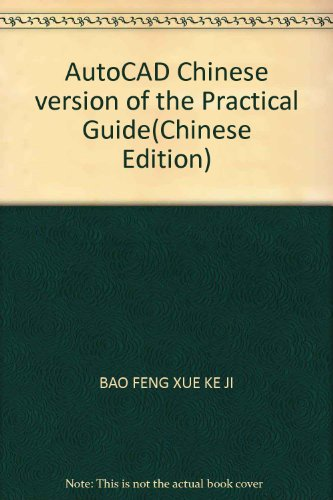 AutoCAD Chinese version of the Practical Guide(Chinese: BAO FENG XUE