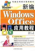 9787542730336: New Windows Office applications tutorials(Chinese Edition)