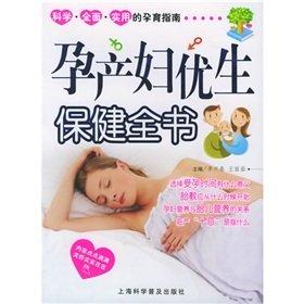 maternal genetic health book(Chinese Edition): RU, LI XING CHUN WANG LI