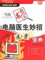 Computer Redbook: PC Doctor coup Quick Collection (02)(Chinese Edition): DIAN NAO HONG BAO SHU BIAN...