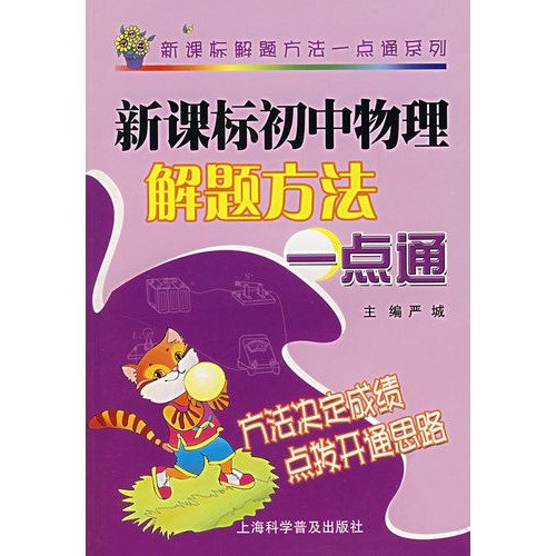 9787542738035: New Curriculum junior high school physics problem-solving approach Made Easy