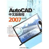 9787542738875: AutoCAD 2007 Chinese version of the tutorial(Chinese Edition)