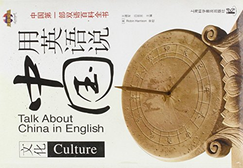 9787542741363: Talk About China in English: Culture (Chinese and English Edition)