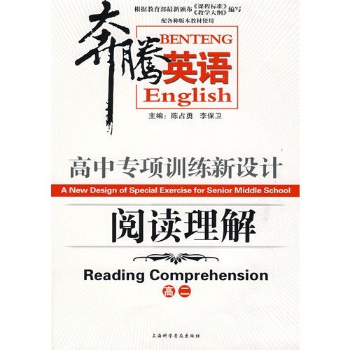 9787542743169: English High School Sports Training Pentium new design: reading comprehension (high 2) (with various versions of the materials used)