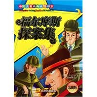 China's children's classic is required reading Department: Adventures of Sherlock Holmes ...