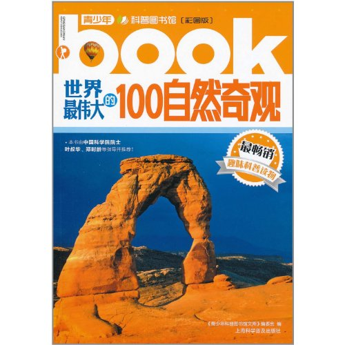 9787542747938: Top 100 Natural Wonders in the World (Graphical Edition) (Chinese Edition)