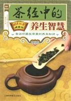 Tea in the health wisdom(Chinese Edition): GUO YI JUE
