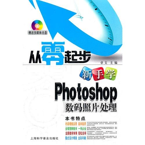 To Learn Photoshop from Zero Basis(with one: zhuo wen