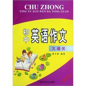 English Essay Of Junior Middle School(chinese Edition)