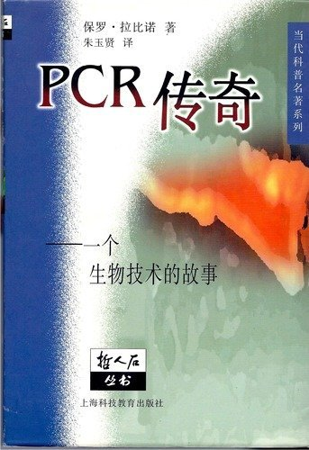 9787542818805: Making PCR, A Story of Biotechnology (CHINESE LANGUAGE edition) (Philosopher's Stone Series)