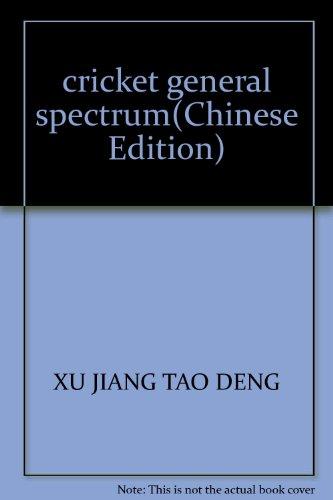 cricket general spectrum(Chinese Edition): XU JIANG TAO