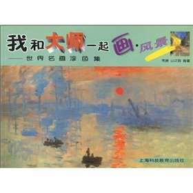 9787542828392: Landscape - coloring book of the world's famous paintings (Chinese Edition)