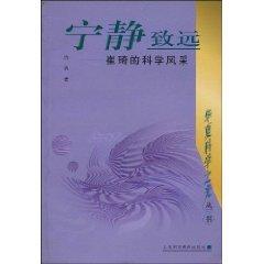 9787542829955: quiet attitude: the scientific style Tsui [Paperback]