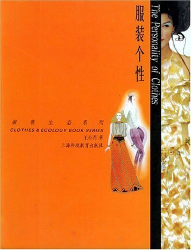 9787542834096: The Personality of Clothes (Chinese Edition)