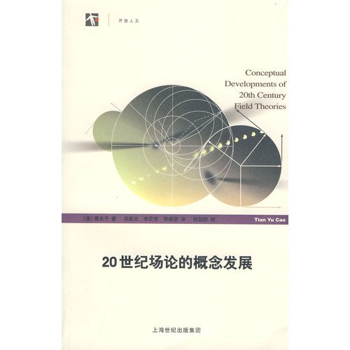 9787542845368: Conceptual Developments of 20th Century Field Theories (Chinese Edition)