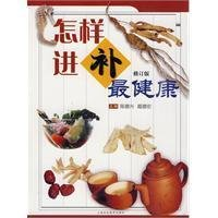 9787542849052: Nourishment Methods for Health (Revised) (Chinese Edition)