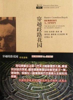 garden through the Crossroads: Sima He Chuan(Chinese Edition): MEI)KE LAO SE - HAI KE HUANG JUN ...