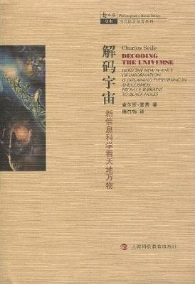 9787542849700: Decoding the Universe-How the New Science of Information Is Explaining Everything in the Cosmos, From Our Brains to Black Holes (Chinese Edition)
