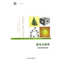 9787542849847: Chaos and Order: The Complex Structure of Living Systems (Chinese Edition)
