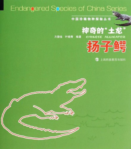 9787542859051: China rare species Quest series magical Earth Dragon: Alligator(Chinese Edition)