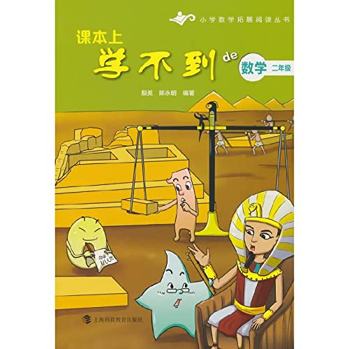 Not go to school mathematics textbooks sophomore(Chinese: YIN YING