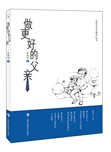 Do better father(Chinese Edition): WU BIN RONG