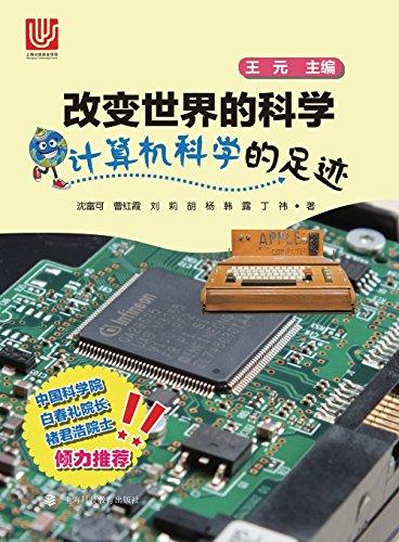 9787542862006: 计算机科学的足$ - 世纪集团 (Chinese Edition)