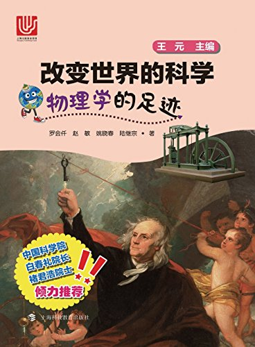 9787542862020: 物理学的足迹 - 世纪集团 (Chinese Edition)