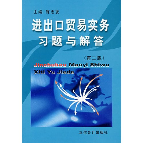 9787542909985: Import and export trade of practice exercises and answers (2nd edition)