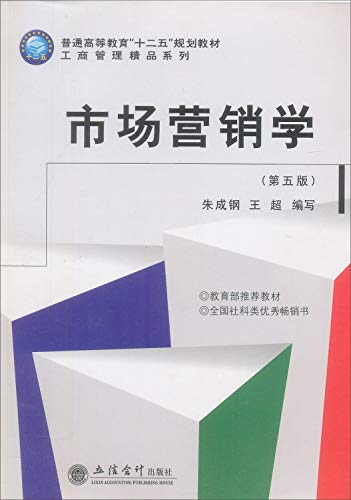 9787542911339: Marketing (Fifth Edition)