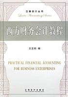 9787542916150: Practical financial accounting for business enterprises)