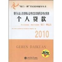 9787542924896: Blessings of a Series 2010 Test series foot counseling certification test for promotion of bank employees in counseling and test sites Forecast: personal loans(Chinese Edition)