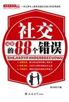 88 Books 9787542925183 Genuine mistake committed social transaction(Chinese Edition): BEN SHE
