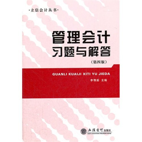 The genuine book management accounting exercises and: LI WEI ZHU