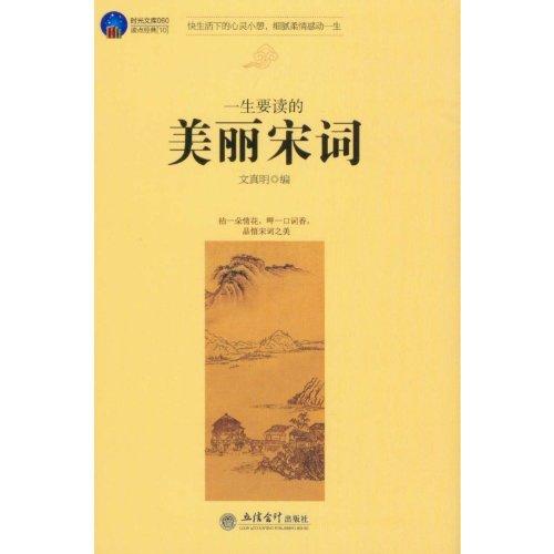 Genuine] life to read the beautiful Song Wen Zhen-Ming(Chinese Edition): WEN ZHEN MING