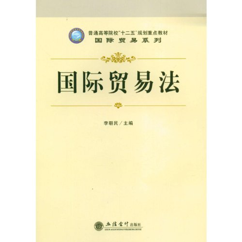 9787542934178: International Trade Law (Chinese Edition)