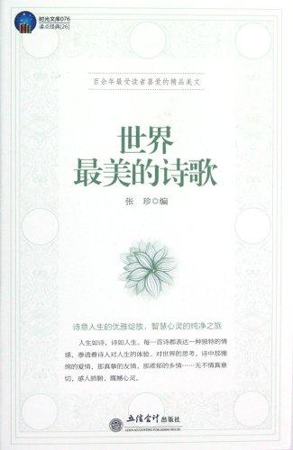 Genuine] the world's most beautiful poetry Zhang: ZHANG ZHEN