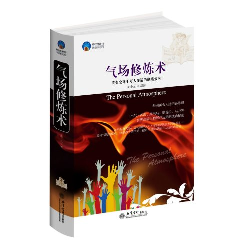 9787542935137: Improving Aura - Time Library 016 - Career Inspiration ( volume 16) (Chinese Edition)