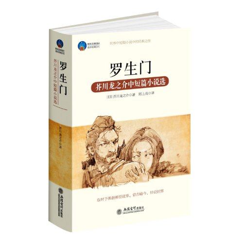 9787542935298: Rashomon - Akutagawa Ryunosuke short stories (Chinese Edition)