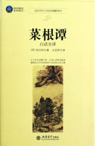 9787542935328: Cai Gentan- Interpretation with Modern Chinese (Chinese Edition)