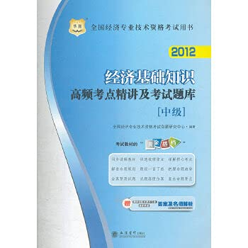 2012 - the economic basic knowledge of high-frequency test sites succinctly and Exam -(Chinese ...