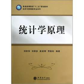 9787542936271: Three(Han Han collection of essays literature version, the all new emendation gets stripe) (Chinese edidion) Pinyin: san zhong men ( han han wen ji wen yi ban , quan xin xiu ding sheng ji )