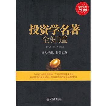 Investment Masterwork all know - Value Gold: ZHAO FAN YU