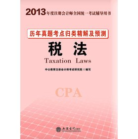 2013 in the public accounting people the calendar year Zhenti test sites classified refined ...
