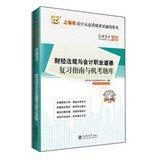 9787542937940: Good accounting 2013 Shanghai accounting qualification examination counseling books : financial regulations and accounting professional ethics exam review guide and CBT(Chinese Edition)