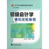 9787542939241: Accounting professional simulation textbook series : primary accounting simulation tutorial ( 2nd Edition )(Chinese Edition)