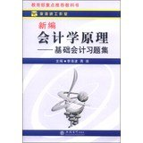 9787542941329: New Accounting Principles: Basic Accounting Problem Set(Chinese Edition)